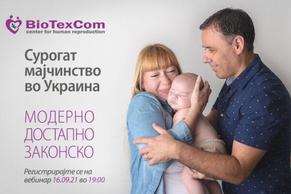 Baby guaranteed. Surrogacy in Ukraine